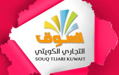 Souq-Tijari
